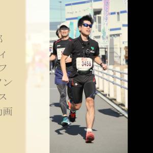 三郷シティハーフマラソン 動画で徹底解説【セナリオハウスフィールド疾走】