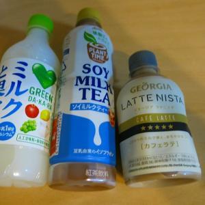 ♯後ミルク 3社対決!【チャレンジャー】