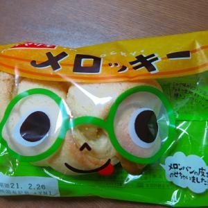 メロンパンの芯を食べてみた!!【もう買えない?】