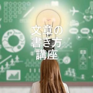【宣伝】文章の書き方講座について