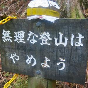 遭難多発エリア攻略 両神山/天理岳【奥秩父】