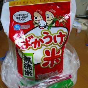 「ばかうけ」がお米に!!【食べるブログ】