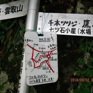 また遭難か!丹波山村の雲取山で7日間ぶりに救助【山岳事故】
