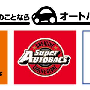 オートバックスセブン【9832】から株主優待券8,000円相当が到着と配当金が入金!