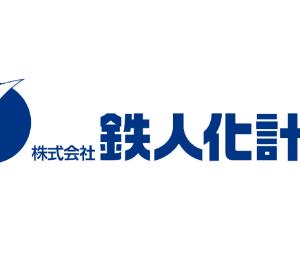 鉄人化計画【2404】から株主優待券2,500円相当が到着!
