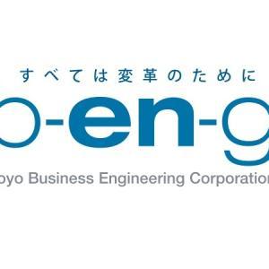 ビジネスエンジニアリング【4828】からクオカード500円が到着と配当金が入金!