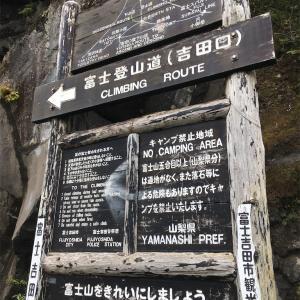 富士山の初冠雪と富士登山