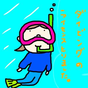 ダイビングのライセンスにかかる費用!関東でなら、最短何日で取れるの?