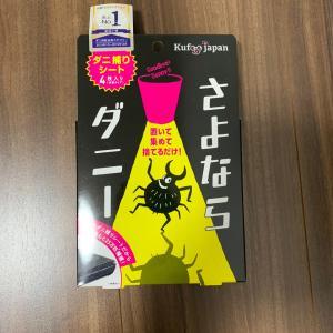 【さよならダニー】〜続・ダニとの戦い〜