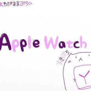 AppleWatchの使い方【すきぶろ】