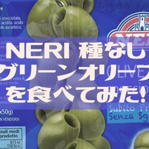 【食レポ】NERI 種なしグリーンオリーブを食べてみた!