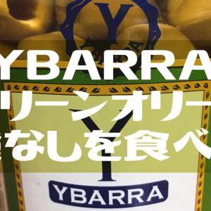 【食レポ】YBARRA グリーンオリーブ 種なしを食べてみた!