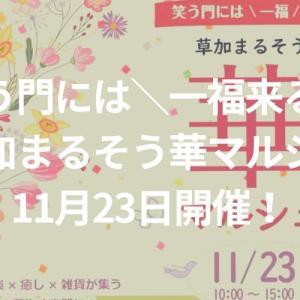 【イベント】「笑う門には一福来る!草加まるそう華マルシェ」が11月23日開催!