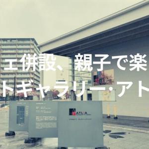 【川口】カフェ併設「アートギャラリー・アトリア」は親子で楽しめる!