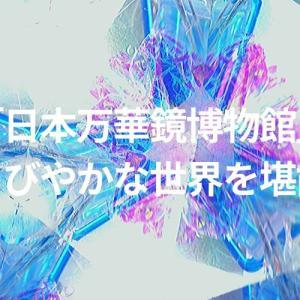 【川口】うっとり夢心地。日本万華鏡博物館できらびやかな世界を堪能