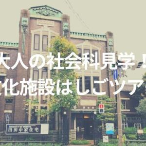 【川口】大人の社会科見学! 歴史感じる「文化施設はしごツアー」を満喫