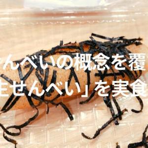 【草加】草加煎餅の概念を覆す「生せんべい」の実食レポ!