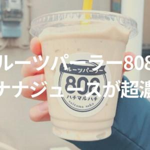 【草加】超濃厚!フルーツパーラー808のバナナジュースがリピ確定!