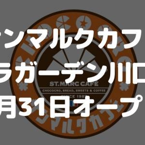 【川口】「サンマルクカフェ ララガーデン川口店」が3月31日オープン!