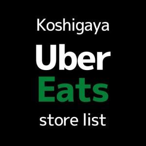 【越谷】越谷のUber Eatsでオススメな飲食店をまとめました
