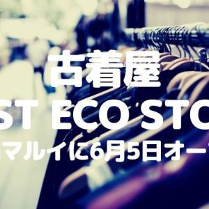 【草加】「古着屋 FAST ECO STORE」が草加マルイに6月5日オープン!