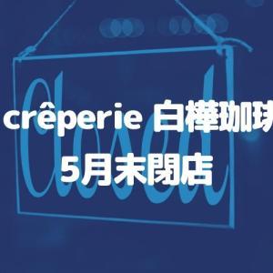 【草加】「La crêperie 白樺珈琲店」が5月末で閉店