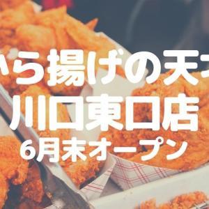 【川口】「から揚げの天才 川口東口店」が6月末オープン!