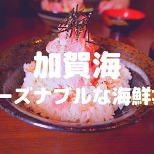 【草加】「加賀海」でリーズナブルな海鮮丼でランチ!