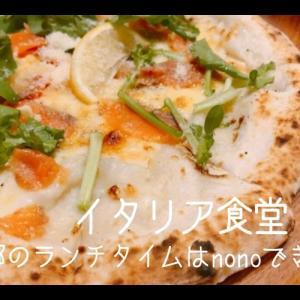 【三郷】「イタリア食堂 nono」のランチセットは味もボリュームも満点!!