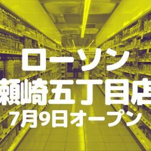 【草加】「ローソン 草加瀬崎五丁目店」がオープンします!