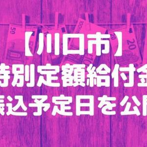 【川口】特別定額給付金の振込予定日が公表されました!