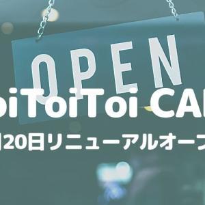 【川口】「ToiToiToi CAFE」が6月20日リニューアルオープン!