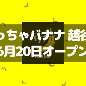 【越谷】バナナジュース専門店「めっちゃバナナ」が6月20日オープン!