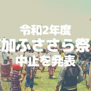【コロナ】令和2年度「草加ふささら祭り」の中止が発表されました