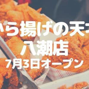 【八潮】「から揚げの天才 八潮店」が7月3日オープン!