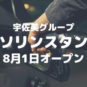 【草加】国道4号線に宇佐美グループのガソリンスタンドが8月1日オープン