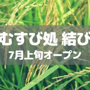 【草加】「おむすび処 結び縁」が7月上旬オープン