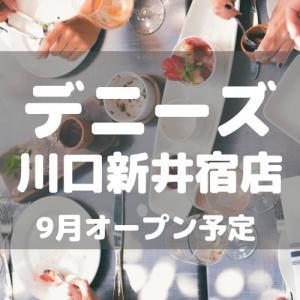 【川口】「デニーズ 川口新井宿店」が9月オープン予定