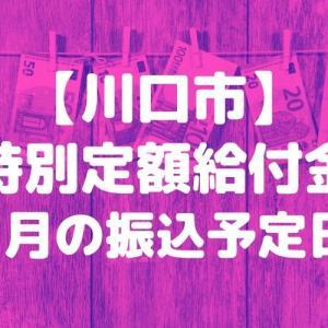 【川口】7月以降の特別定額給付金振込予定日と現在の支払い状況をまとめました