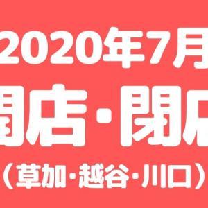 【草加・越谷・川口】2020年7月に開店・閉店するお店まとめ