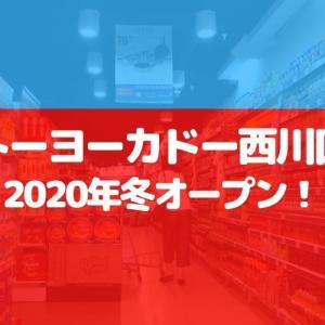 【川口】イトーヨーカドー 西川口店(仮称)が2020年冬オープン予定