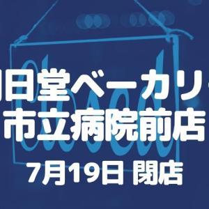 【草加】朝日堂ベーカリー 市立病院前店が閉店
