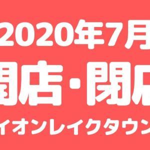 【イオンレイクタウン】2020年7月に開店・閉店するお店まとめ