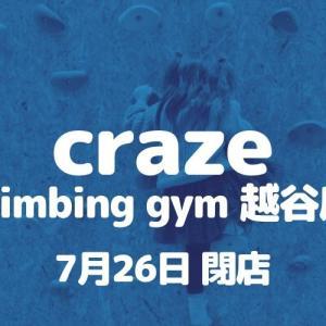 【越谷】craze climbing gym越谷店が閉店