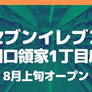 【川口】「セブンイレブン 川口領家1丁目店」が8月上旬オープン!