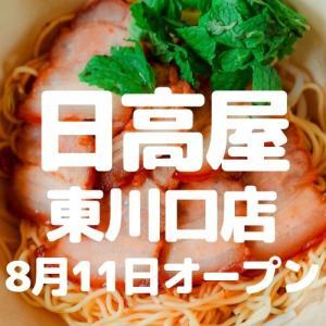 【川口】東川口駅すぐ近くに「日高屋 東川口店」がオープンします!
