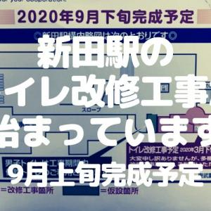 【草加】地味だけど最高にうれしい!新田駅のトイレ改修工事が始まっています
