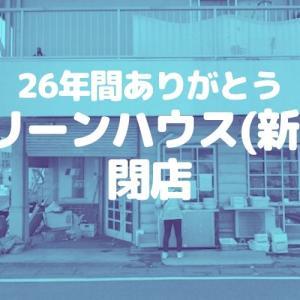 【草加】26年間ありがとう!新田の「グリーンハウス」が閉店しました