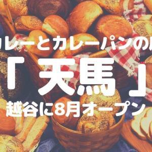 【越谷】カレーとカレーパンの店「天馬」がオープン!場所は越谷レイクタウン駅付近!
