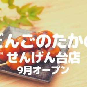 【越谷】「だんごのたかの せんげん台店」が9月オープン!
